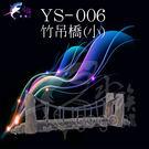 魚缸裝飾品 竹吊橋 YS-006  小 魚缸裝飾 魚缸擺設 魚蝦躲藏