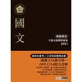 2021高普考/三四等特考適用:國文(測驗題型) 主題式進階問題集
