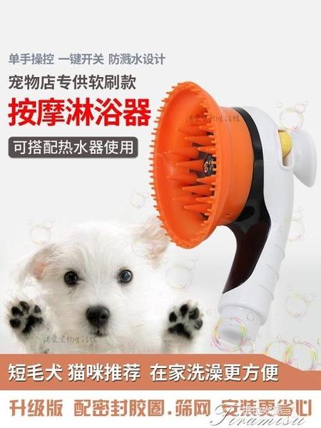 狗狗洗澡噴灑器-貓咪狗狗洗澡花灑蓮蓬頭沐浴淋浴器洗狗神器 快速出貨