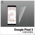 鋼化玻璃 Google Pixel3 *5.5吋 手機螢幕 保護貼 防刮 玻璃貼 貼膜 半版 非滿版 玻璃膜 螢幕玻璃