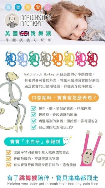 英國Matchstick Monkey 跳舞猴牙刷固齒器-森林猴[衛立兒生活館]