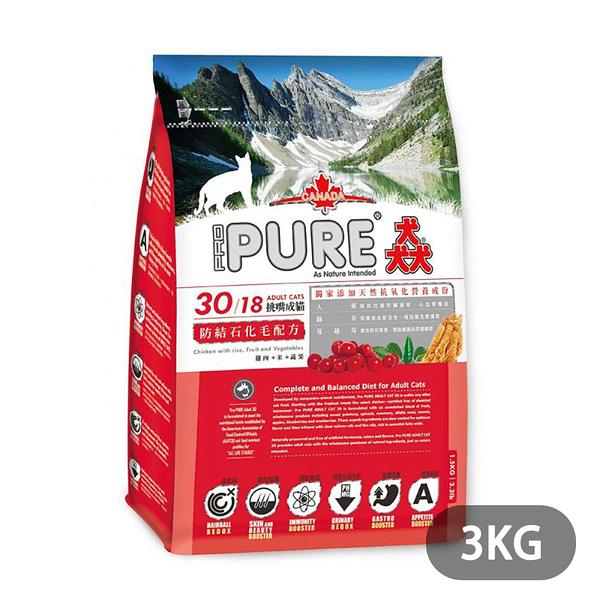 寵物家族-猋PURE30挑嘴成貓 蔓越莓防結石化毛配方3kg
