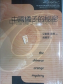 【書寶二手書T5/一般小說_KMX】中國橘子的祕密_吳曉芬, 艾勒里昆恩