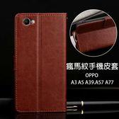 OPPO A3 A5 A39 A57 A77 手機皮套 翻蓋式 手機殼 全包 防摔 保護殼 瘋馬紋 磁釦 插卡 支架 手機套 保護套