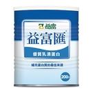 益富 益富匯-優質乳清蛋白200g【信隆...