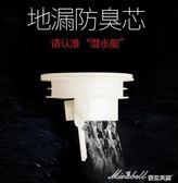 潛水艇地漏芯防臭內芯浴室衛生間下水道防臭蓋防蟲防返味地漏蓋片   蜜拉貝爾
