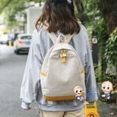 後背包 書包女雙肩包學生韓國森系小清新文藝超火少女背包防盜後袋T 4色