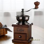 臺灣原裝BE8521A原木材手搖磨豆機 咖啡豆研磨機家用研磨器「時尚彩虹屋」