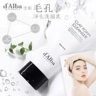 韓國DALBA 空姐毛孔淨化洗面乳80ml