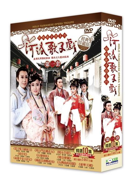 【停看聽音響唱片】【DVD】河洛歌仔戲第一套