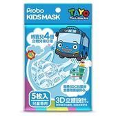 博寶兒4層立體兒童口罩-TAYO(5入)【艾保康】