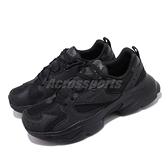Reebok 老爹鞋 Royal Aadorun 黑 黑魂 厚底 復古 韓系 男鞋 女鞋 運動鞋 【ACS】 FW6352