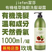 元氣健康館  jiefen潔芬有機植萃強韌洗髮凝露 1000ml-玫瑰