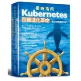 容器進化革命Kubernetes重新定義資訊世紀(Kubernetes權威指南)