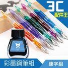 【加購品】透明彩墨學生練字鋼筆組 彩色鋼筆