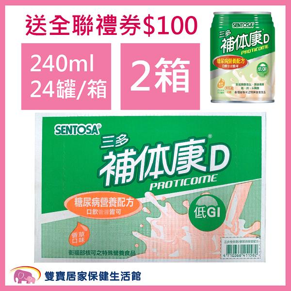 【兩箱免運】三多 補體康D 糖尿病營養配方240ml 2箱48罐 送全聯禮卷100元 糖尿病