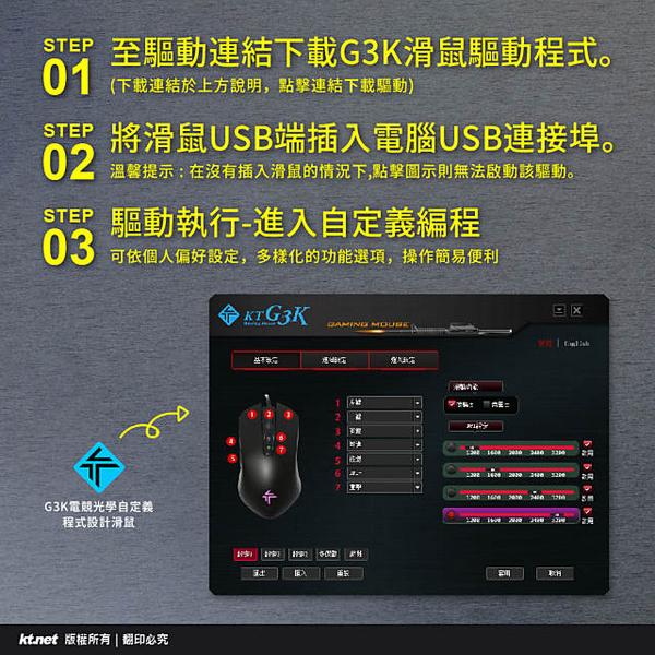 KTNET G3K電競自定義編程光學鼠 RGB四段切換 3200DPI