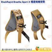 BlackRapid Breathe Sport X 極速相機背帶 迷彩 棕色 公司貨 附加腋下固定帶
