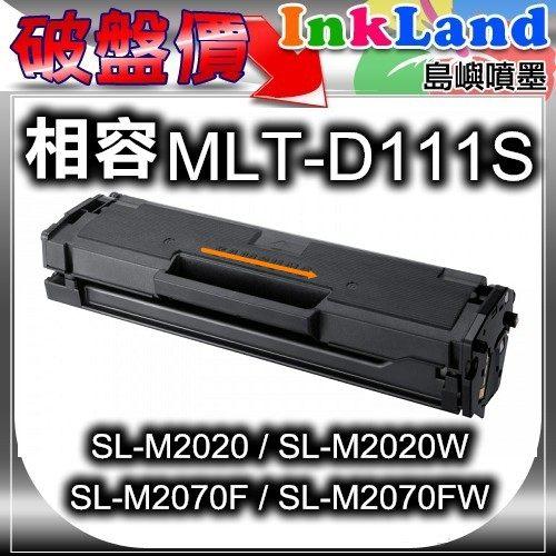 SAMSUNG MLT-D111S 相容碳粉匣 【適用】SL-M2020 / SL-M2020W / SL-M2070F / SL-M2070FW