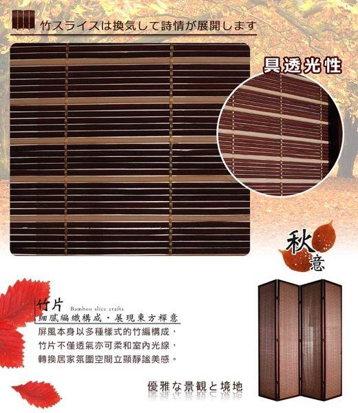 如意濃四片式竹編屏風