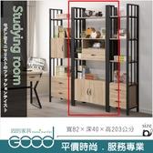 《固的家具GOOD》149-6-AK 原切木2.7尺書櫃/857【雙北市含搬運組裝】