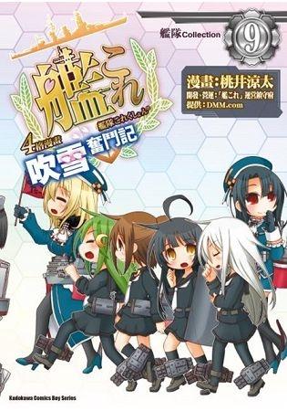 艦隊Collection4格漫畫 吹雪奮鬥記(9)