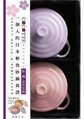 COCOTTE RECIPES 一個人的日本輕食砂鍋食譜:飯‧麵‧家常菜篇 v2