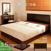 床組【UHO】經典設計3.5尺單人二件組(床頭片+加強床底)-胡桃