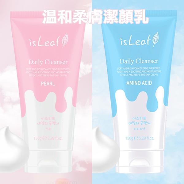 韓國 isLeaf 溫和柔膚潔顏乳150g 珍珠/胺基酸 兩款可選 洗面乳【小紅帽美妝】