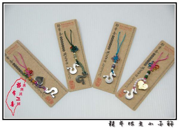 郭常喜與興達刀鋪-雙龍搶珠吊飾-不鏽鋼E0011