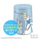 【配件王】日本代購 HOMESTAR AQUA 迪士尼 公主投影燈 灰姑娘 仙杜瑞拉 Cinderella Disney