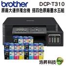 【搭原廠填充墨水 四色五組】Brother DCP-T310 原廠大連供印表機 登錄送好禮