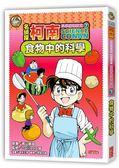 【三采文化】名偵探柯南科學推理教室7:食物中的科學→遊戲書 科學 推理