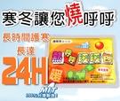 金德恩 台灣製造 一包10片 熱呼呼台灣製24hr長效型暖暖包