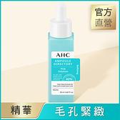 AHC 肌膚解答精華系列 40%複合琥珀酸 毛孔緊緻精華