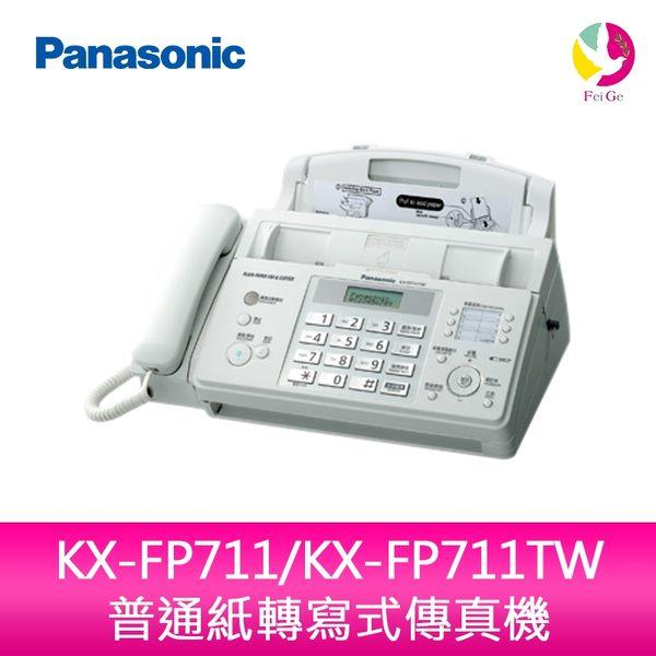 分期0利率 國際牌 Panasonic KX-FP711/KX-FP711TW普通紙轉寫式傳真機