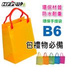 HFPWP【客製化100個含燙金】 B6手提袋亮彩PP環保無毒 防水 台灣製 S319-100