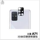 三星 A71 3D絲印鏡頭保護貼 保護膜 鏡頭膜 鋼化膜 玻璃貼 9H鋼化玻璃