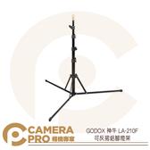 ◎相機專家◎ Godox 神牛 LA-210F 可反摺 鋁腳燈架 可調腳管 213cm 三腳架 燈架 載重2kg 公司貨