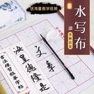 水寫布大號套裝毛筆字帖水寫書法布空白米字格水洗布初學者練毛筆 凱斯盾