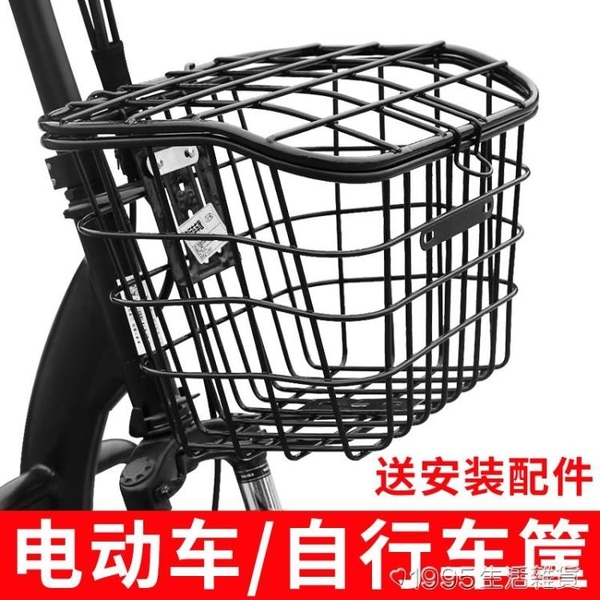 電動車車筐電瓶車車籃自行車框車簍菜籃子寵物籃加粗加大帶蓋通用 1995生活雜貨