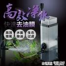 森森油膜處理器魚缸除油污器水族箱水草內置過濾器增氧泵過濾設備 極有家