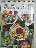 【書寶二手書T1/餐飲_DZW】蘿拉老師的泰國家常菜:家常主菜╳常備醬料╳街頭小食,70道輕鬆