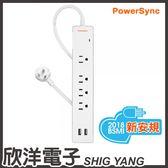 群加科技 防雷擊2埠USB+一開4插雙色延長線(TPS314GB9018) PowerSync包爾星克