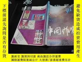 二手書博民逛書店中國作家罕見1993 3.4.5.6期 55-6 實物圖 品如圖Y155496