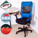 辦公椅 椅子 書桌椅 凱堡3M防潑水美曲腰背後收折手電腦椅【A40221】