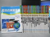 【書寶二手書T3/少年童書_OCD】科學小釣手-藍色的美麗星球_能源能源_地牛大翻身等_共19本合售
