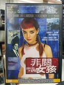 挖寶二手片-K06-042-正版DVD-電影【非關女孩】-凱蒂荷姆斯 派翠西亞克拉克森 席恩海斯 奧立佛普雷