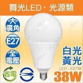 【有燈氏】舞光 E27 38W LED 燈泡 球泡 全電壓 白光 黃光【LED-E2738】