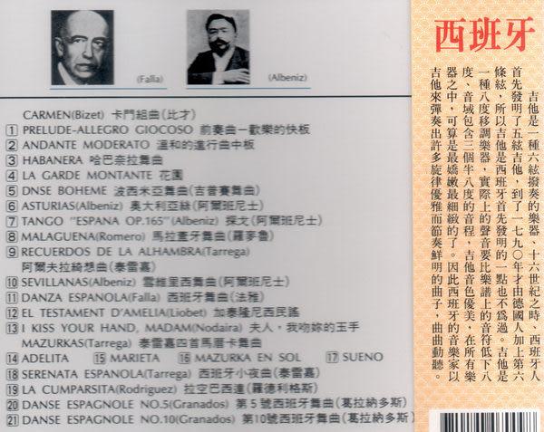 民謠頌 9 西班牙 吉他 CD (音樂影片購)